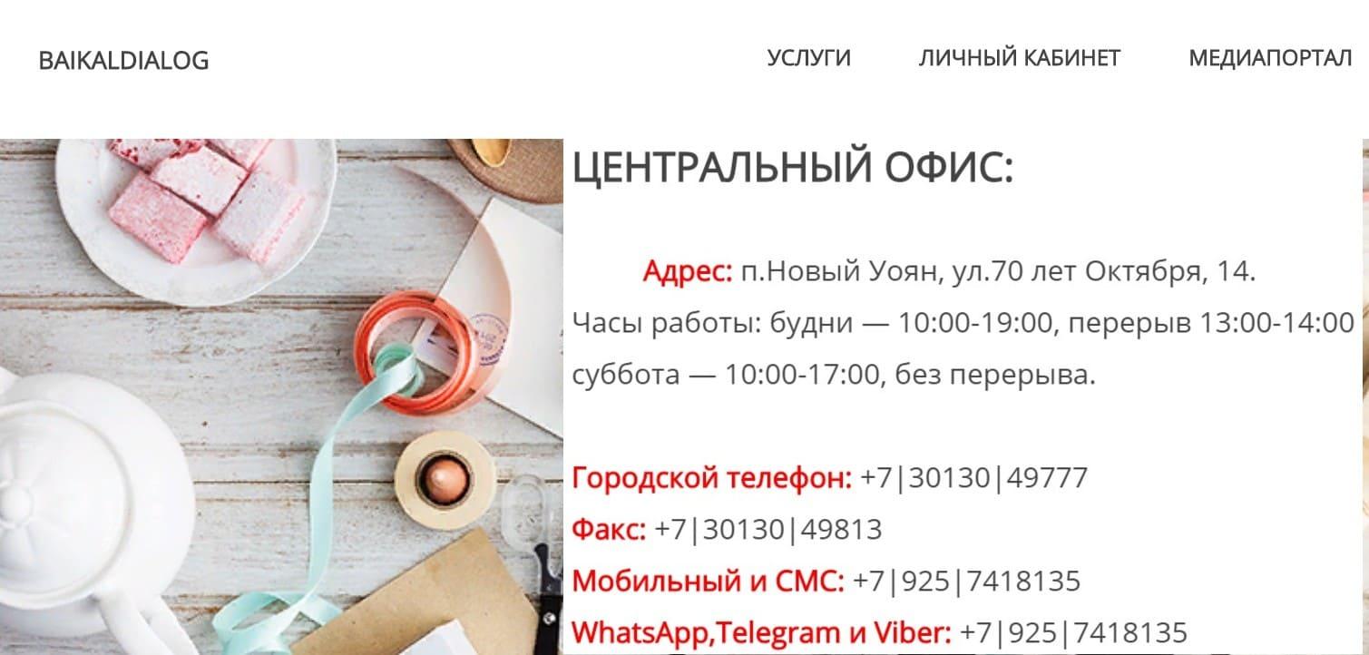 Байкал диалог личный кабинет