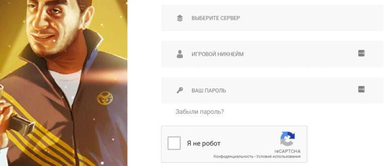 Амазинг РП личный кабинет