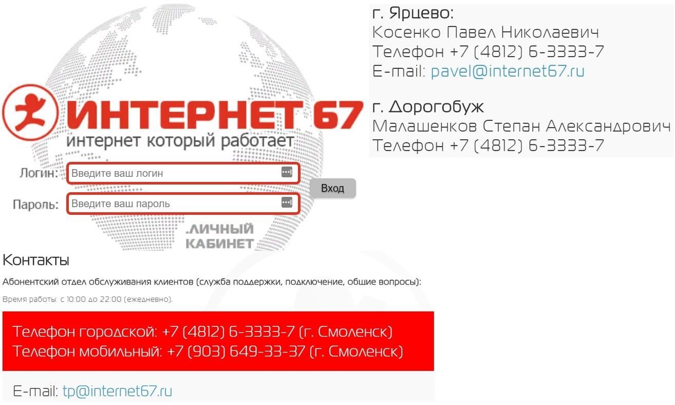 Интернет 67 личный кабинет