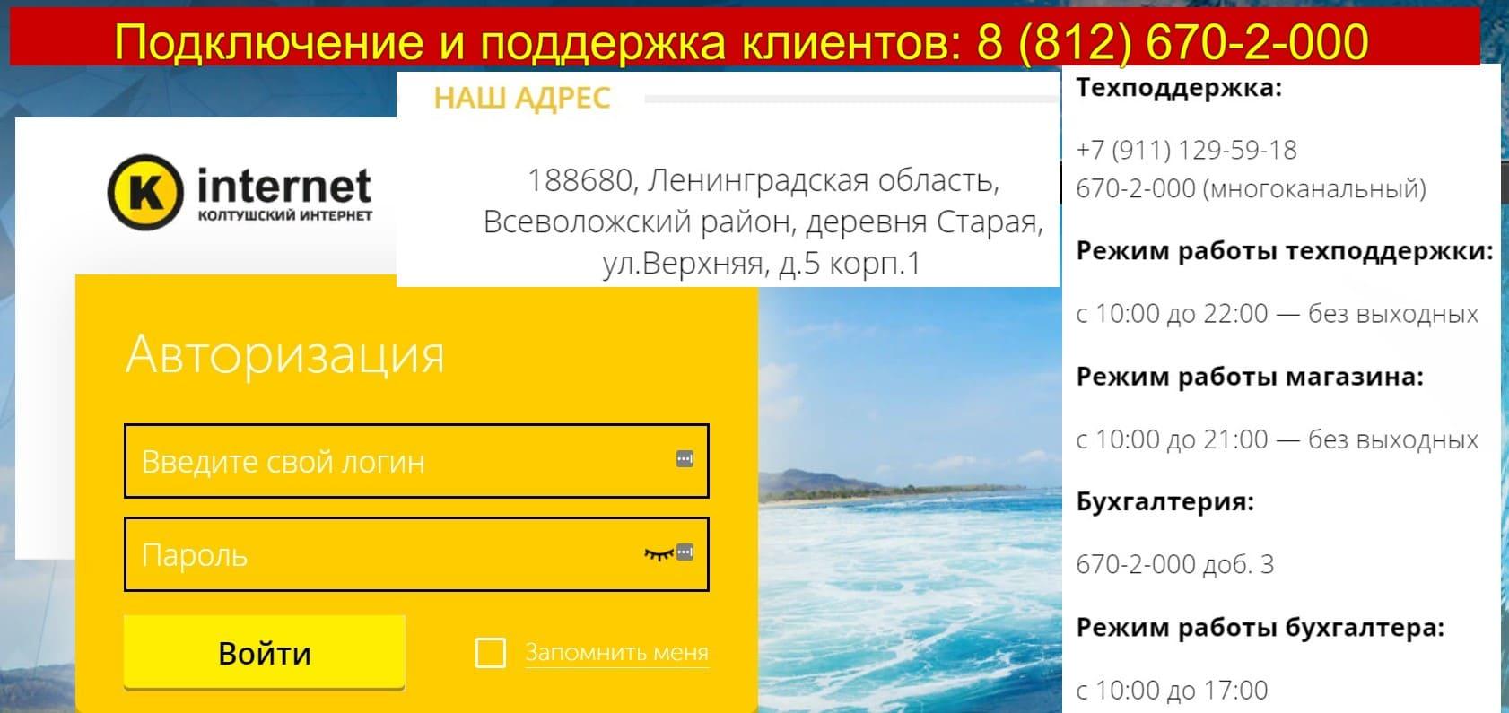 Колтушский интернет личный кабинет