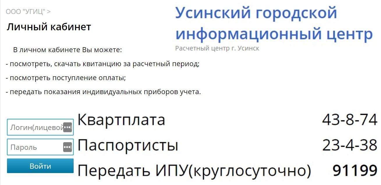 УГИЦ: личный кабинет, Усинск, передать показания, вход в ...