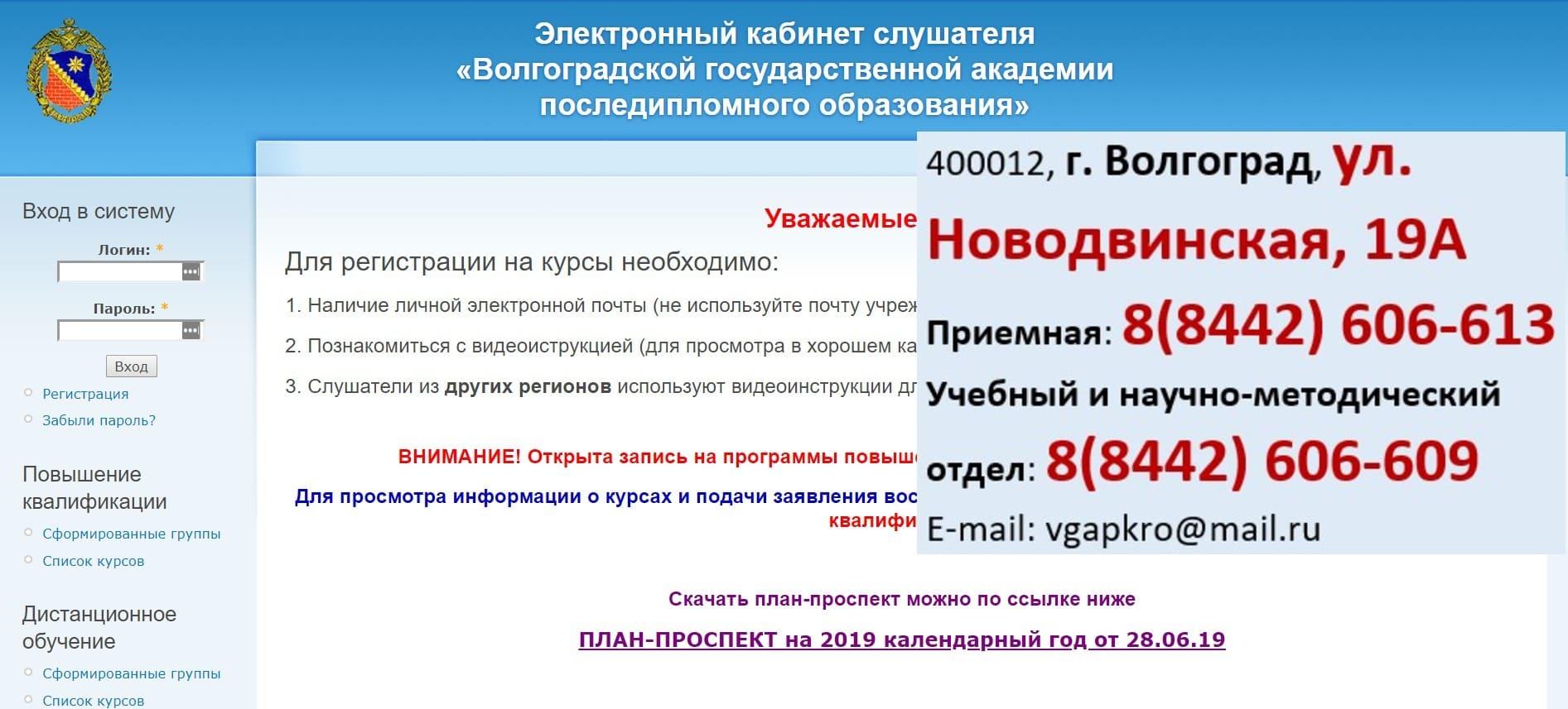 Сайт Волгоградского «ВГАПО»