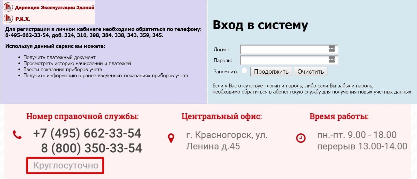 ДЭЗ Красногорск личный кабинет