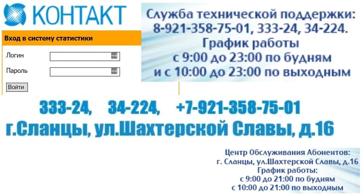 Контакт Сланцы личный кабинет