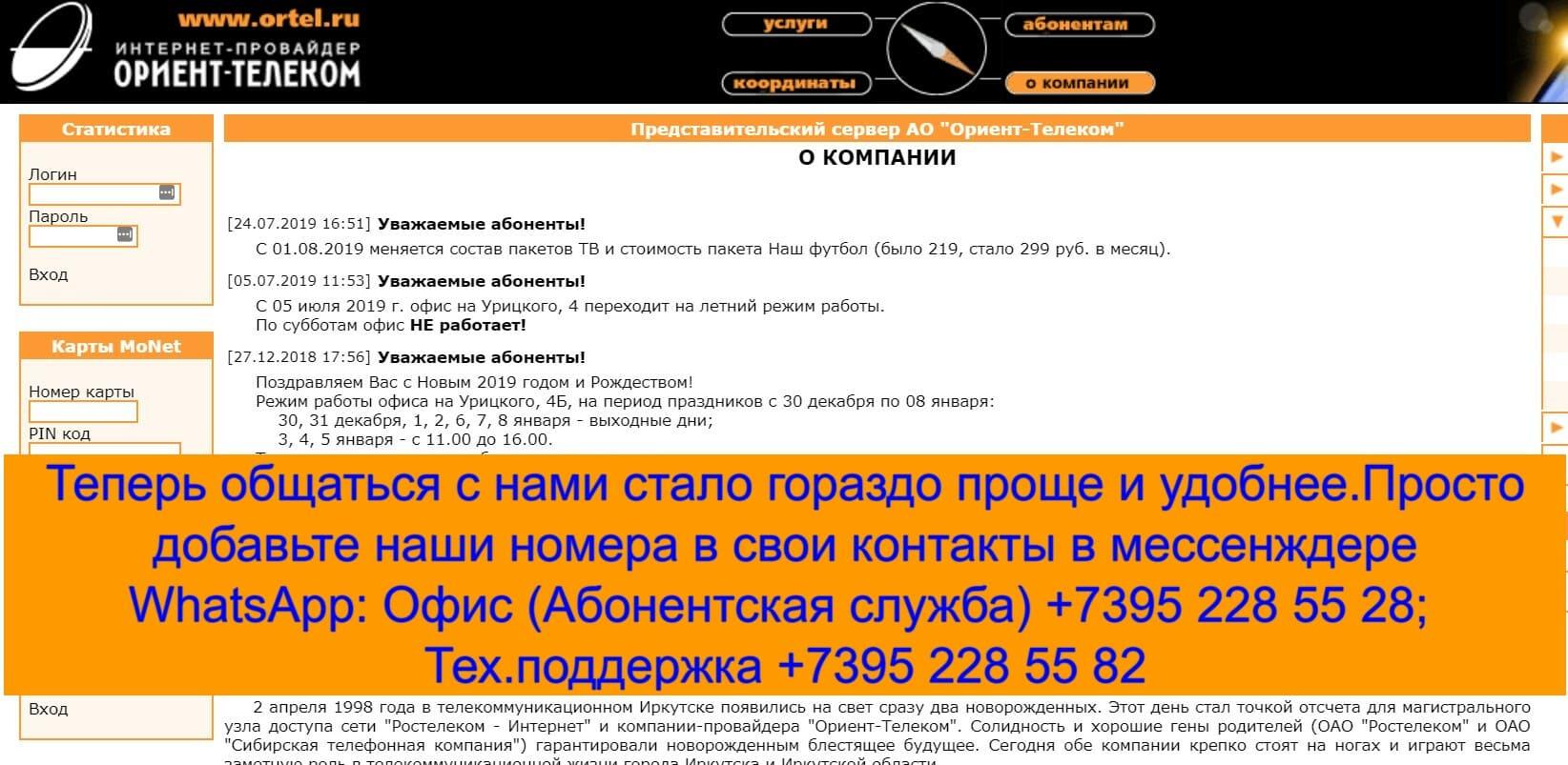 Ориент телеком Иркутскс личный кабинет