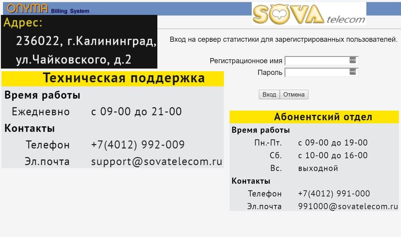 Сова телеком личный кабинет