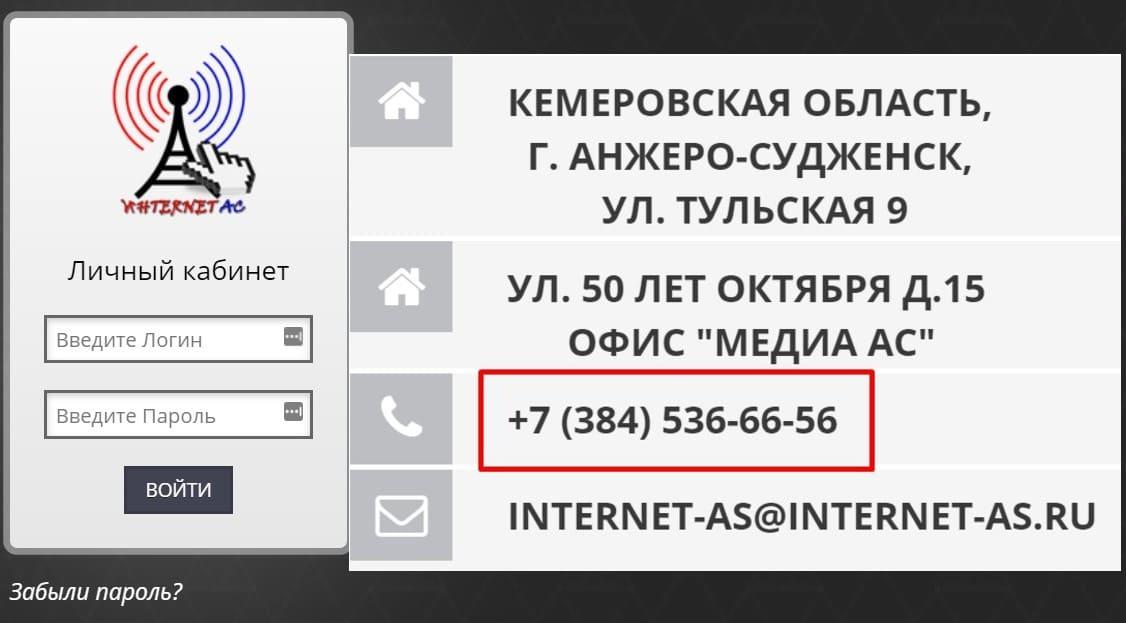 Интернет Ас личный кабинет