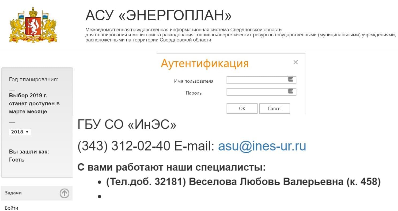АСУ Энергоплан личный кабинет