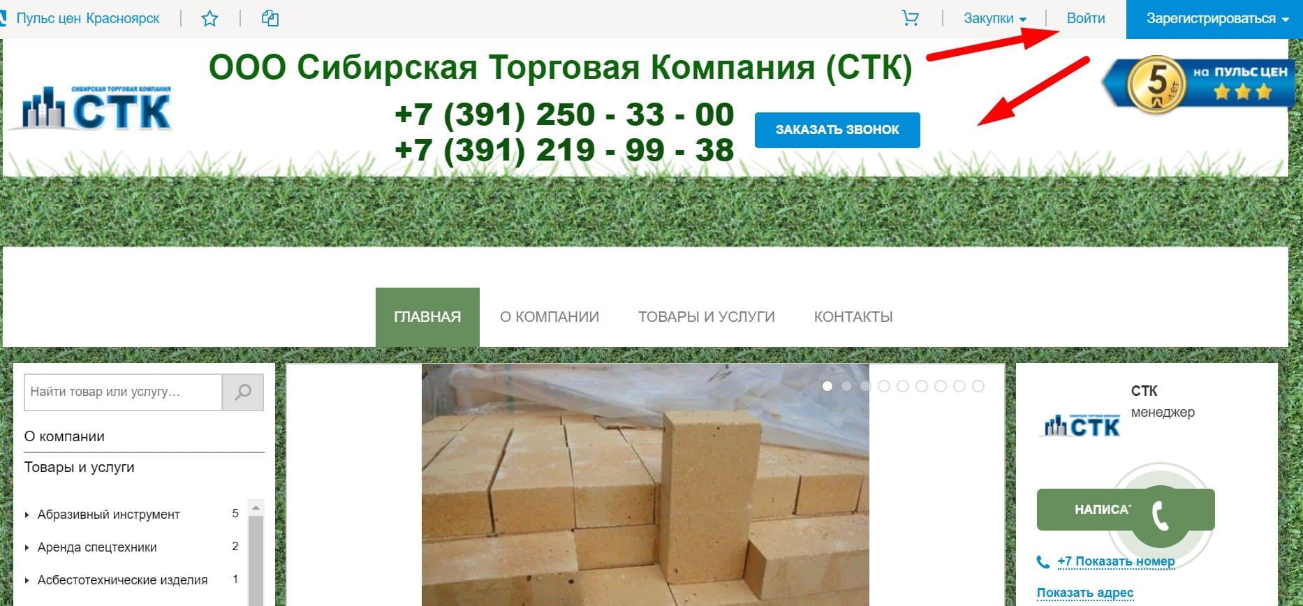 ООО СТК Красноярск личный кабинет