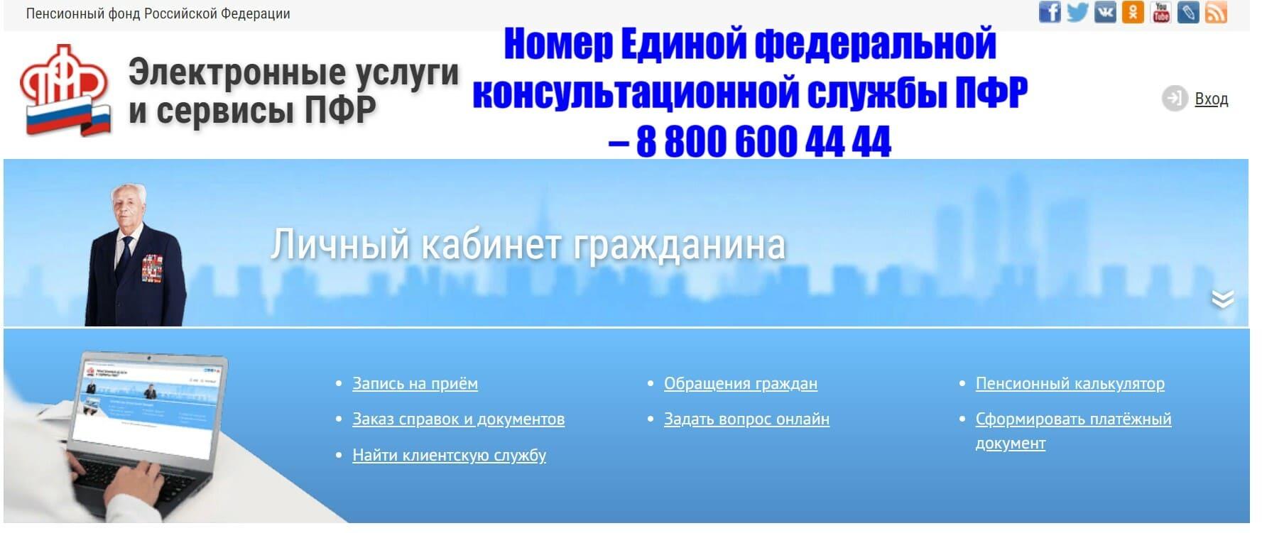 Пенсионный фонд РФ личный кабинет