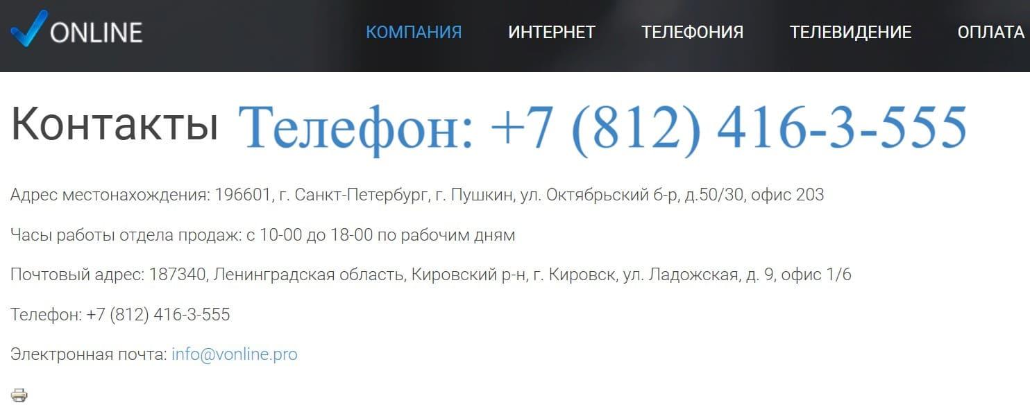 Павловские сети личный кабинет