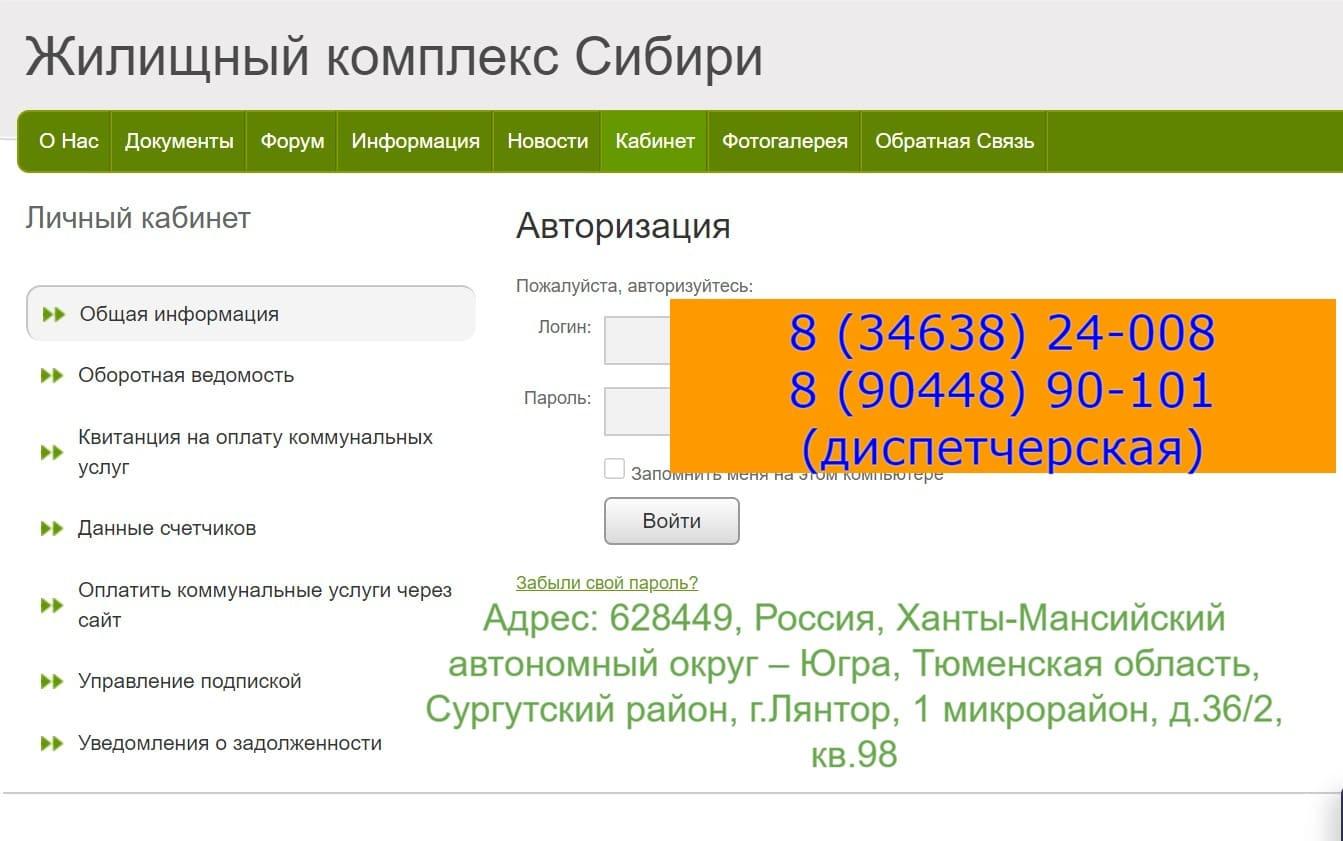 ЖК Сибири Лянтор личный кабинет