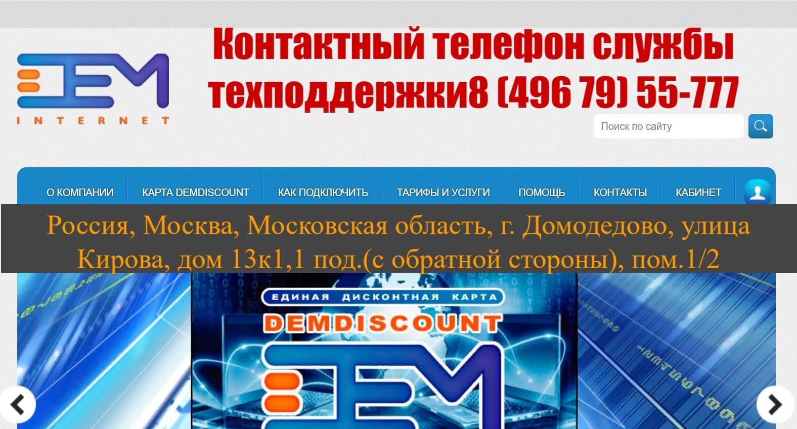ДЭМ Домодедово личный кабинет