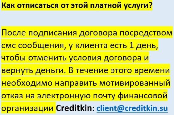 Кредиткин ру отписаться от платных услуг