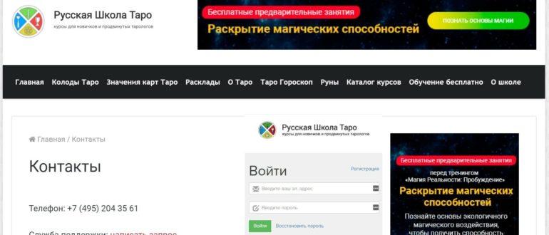 Русская школа Таро Сергея Савченко личный кабинет