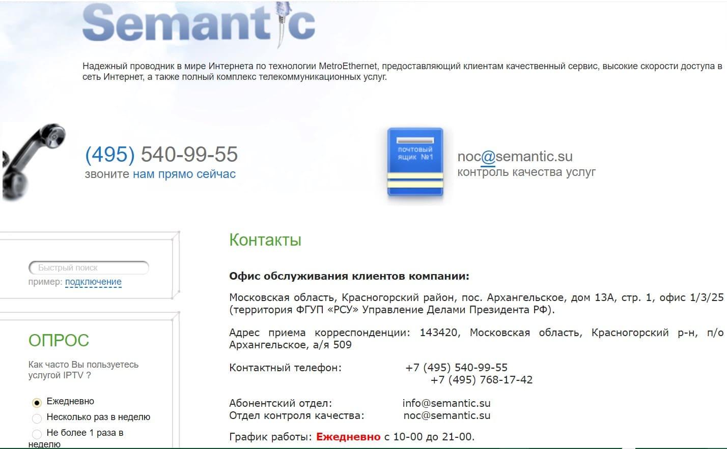 Семантик интернет личный кабинет