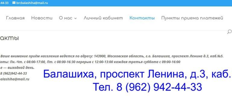 БРЦ Балашиха личный кабинет