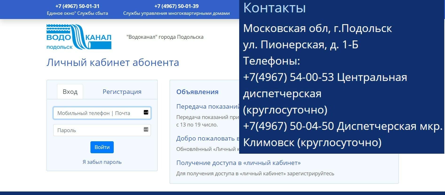 Водоканал Подольск личный кабинет