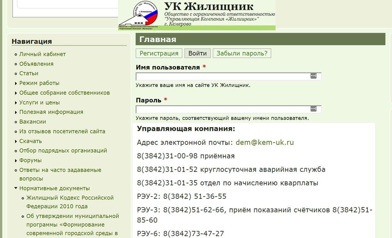 Жилищник Кемерово личный кабинет