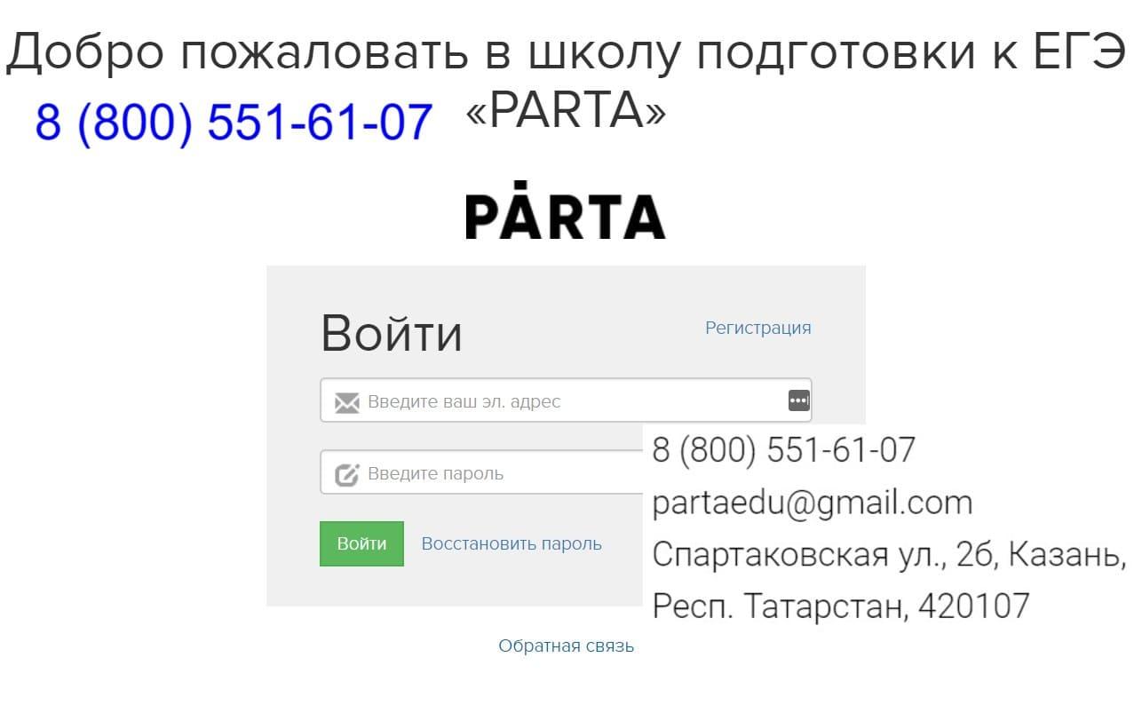 Парта онлайн личный кабинет