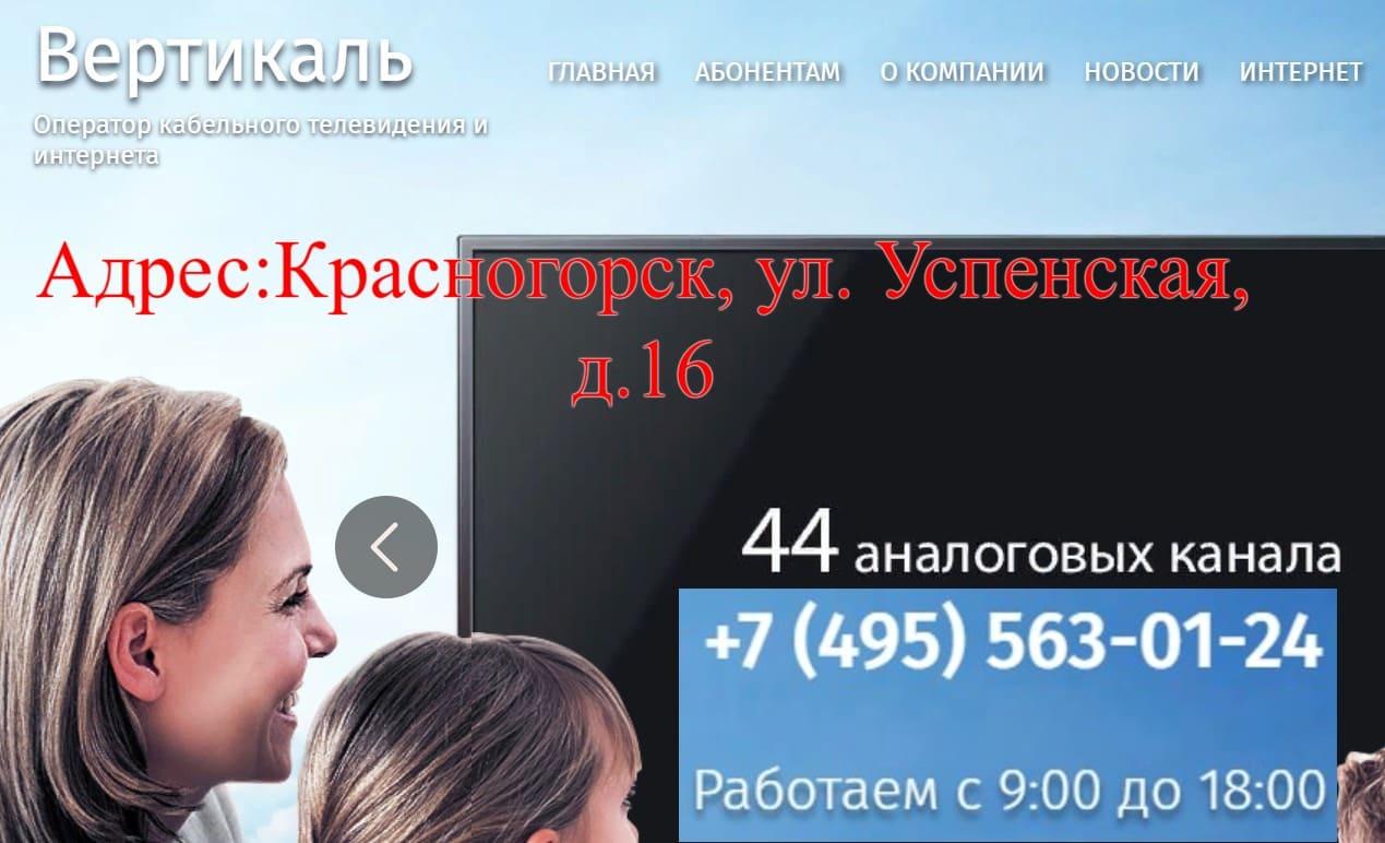 Вертикаль Красногорск личный кабинет