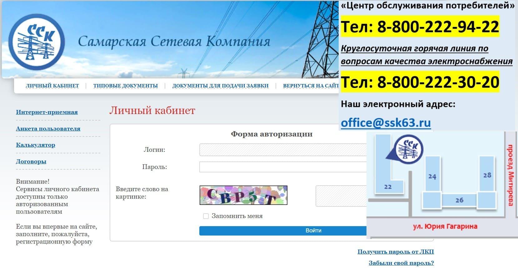 ССК Самара личный кабинет