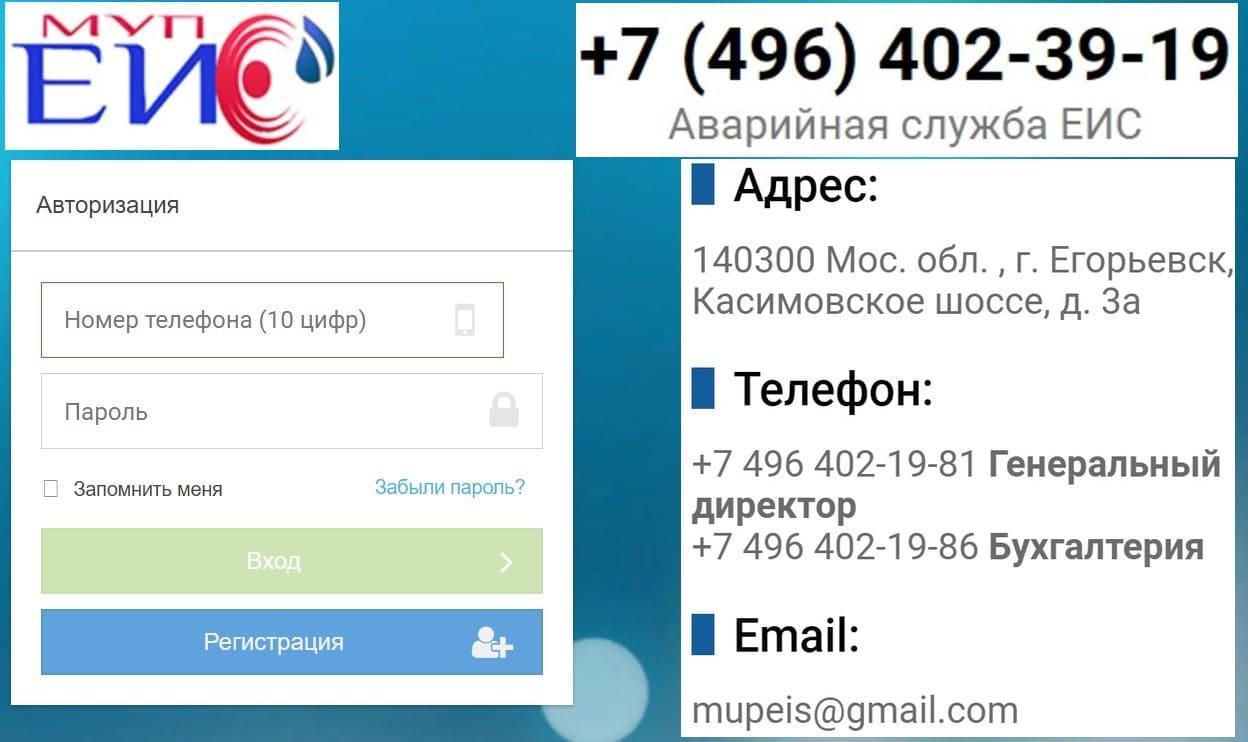 Егорьевские инженерные сети личный кабинет