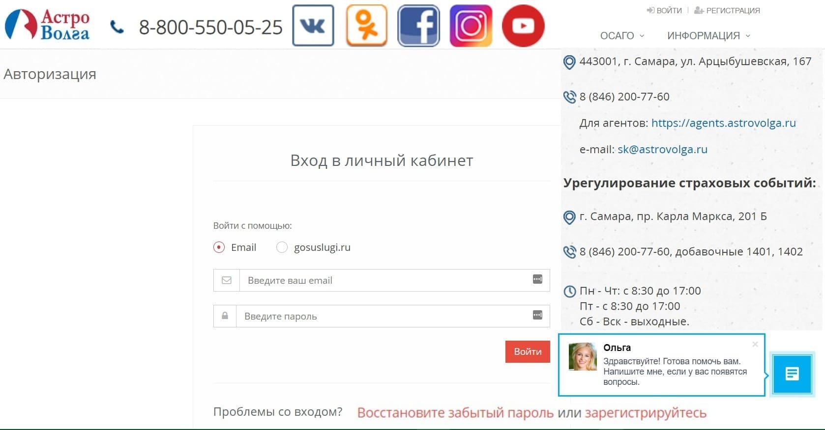 Астро Волга личный кабинет