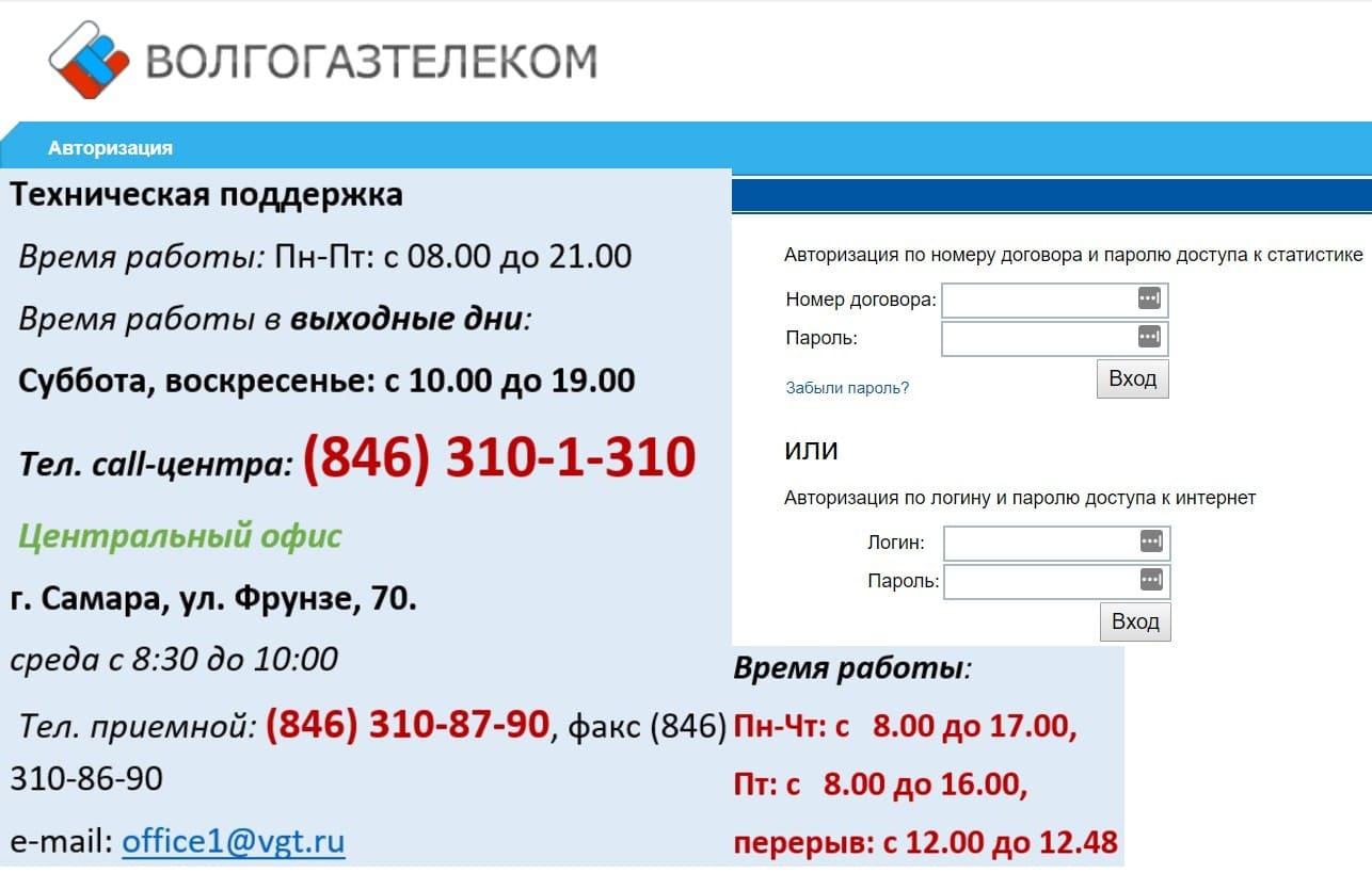 ВолгаГазТелеком личный кабинет