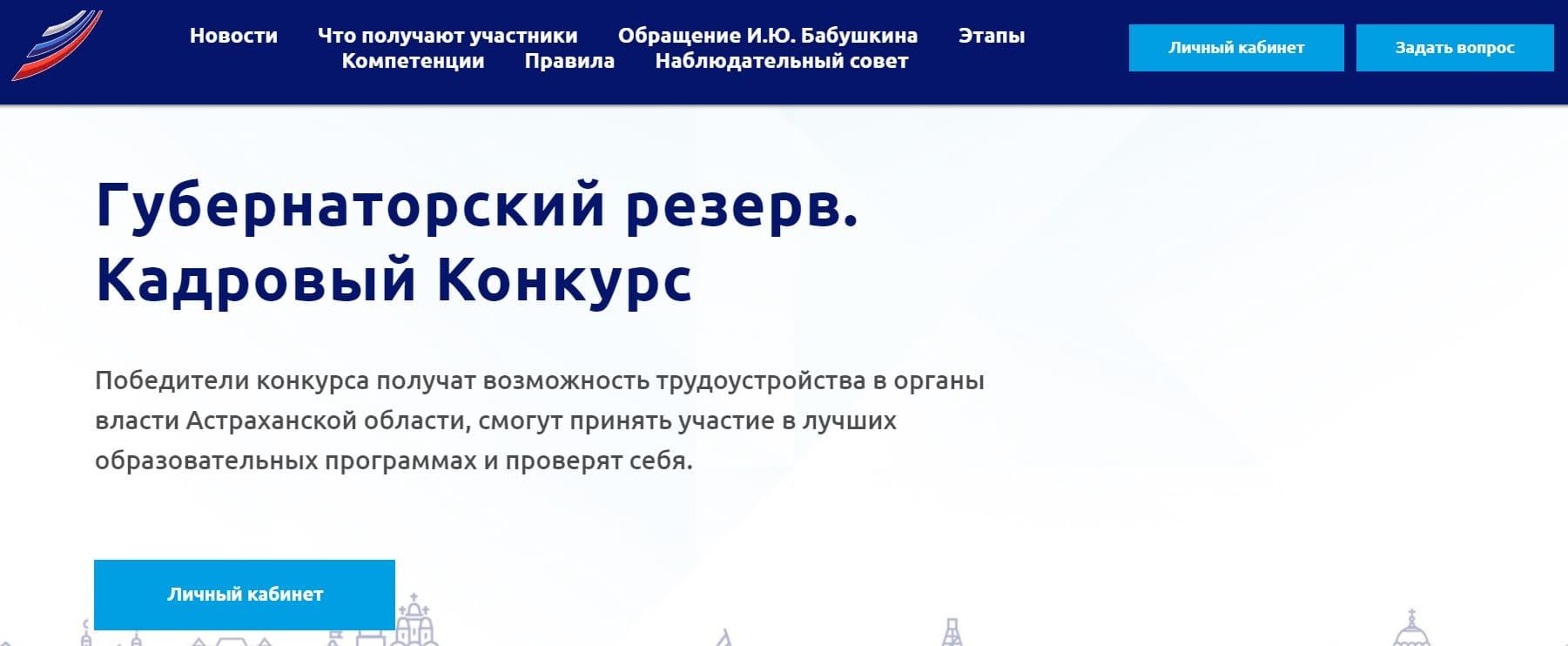 ЛК «Губернаторский резерв»