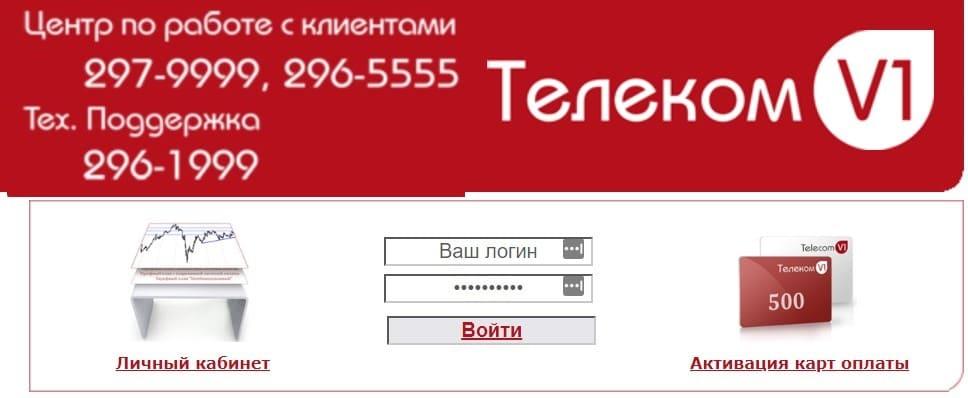 Телеком В1