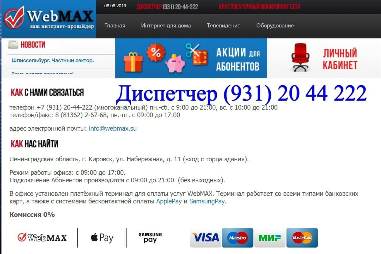 Вебмакс личный кабинет - Webmax