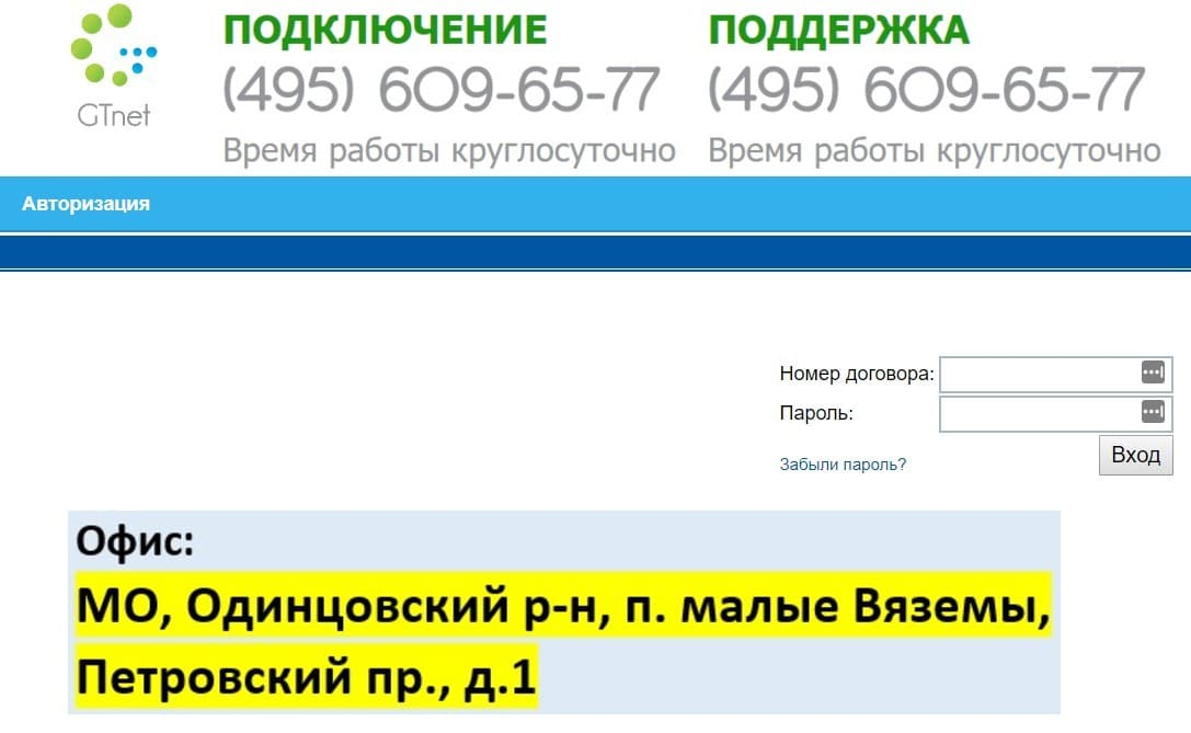 Ссылка на официальный сайт Gtnet в Малых Вязьмах