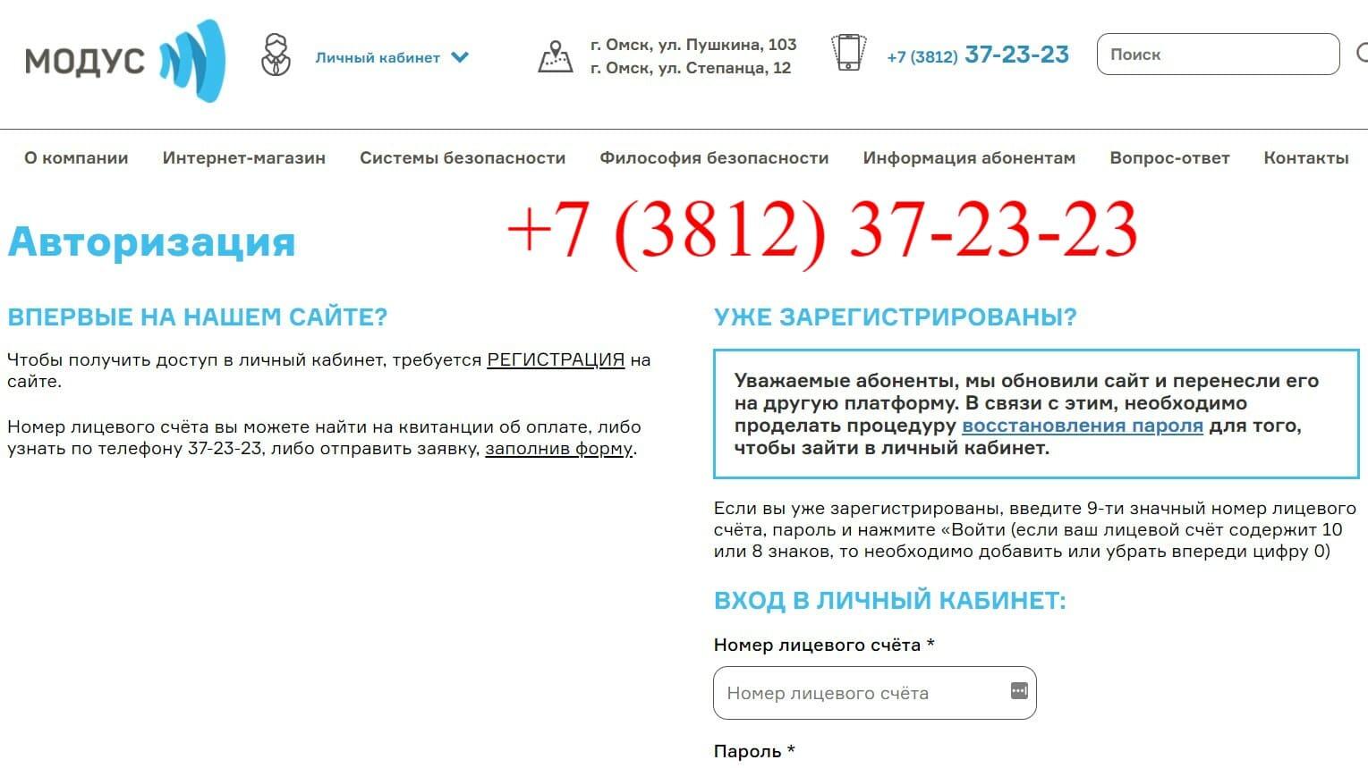 Модус Омск личный кабинет