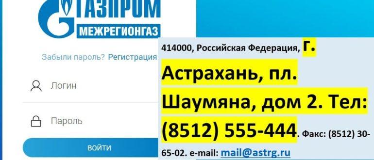 Межрегионгаз Астрахань личный кабинет