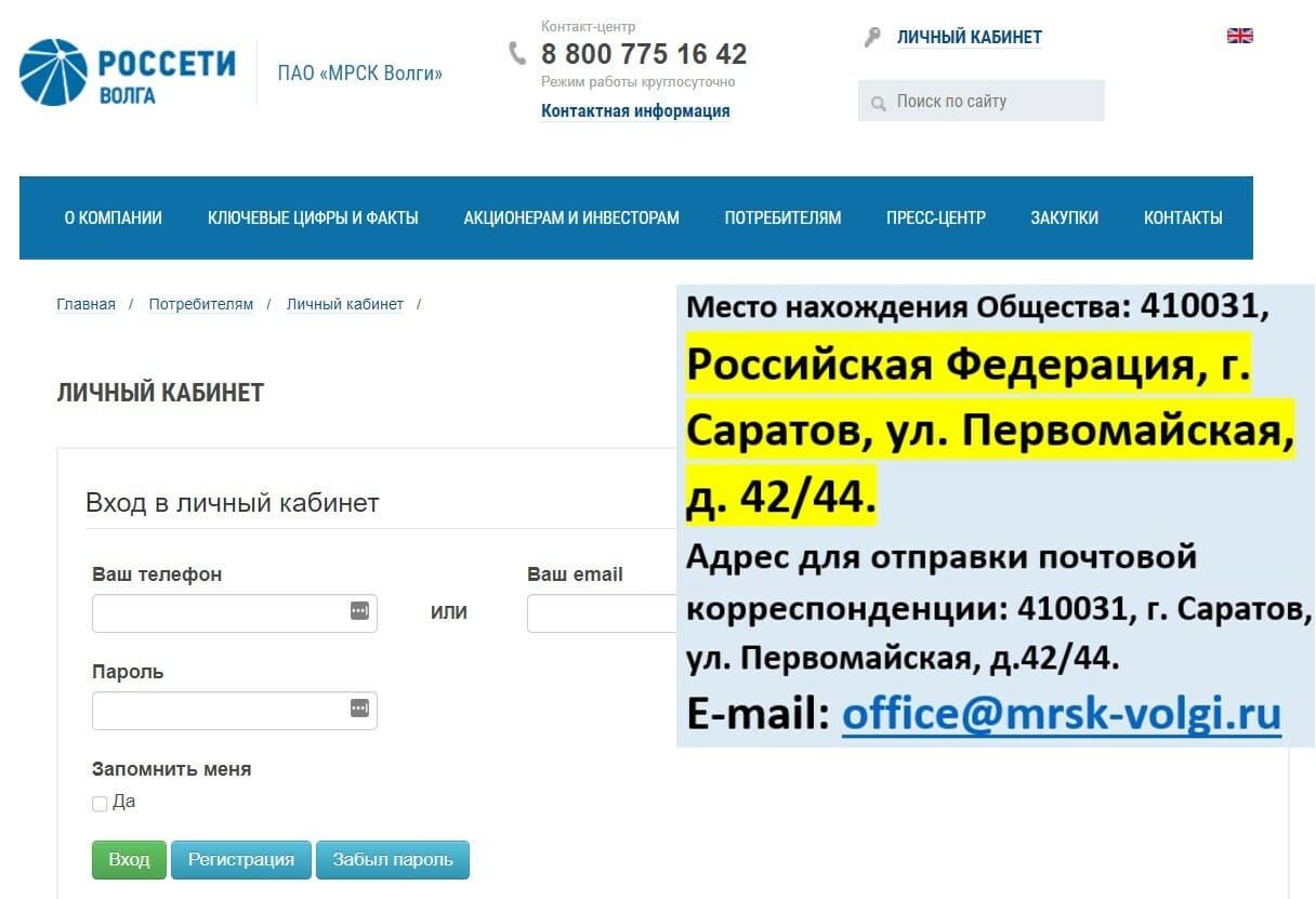 МРСК Волги личный кабинет