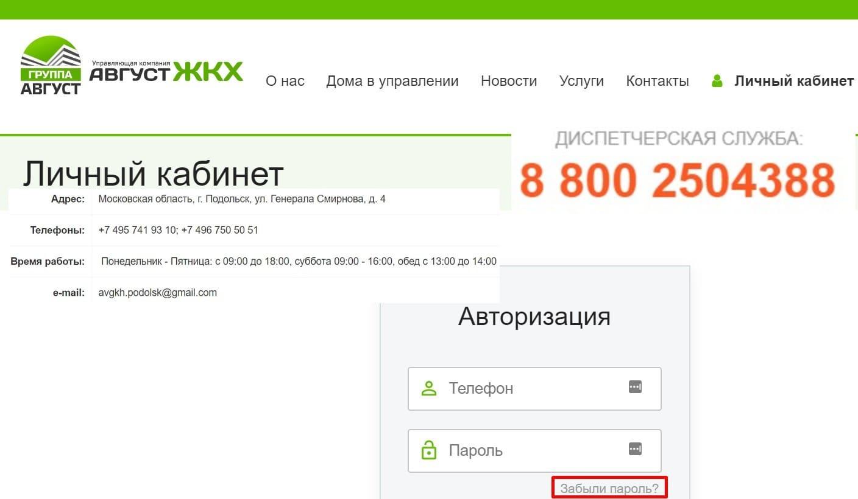 Август жкх Подольск личный кабинет