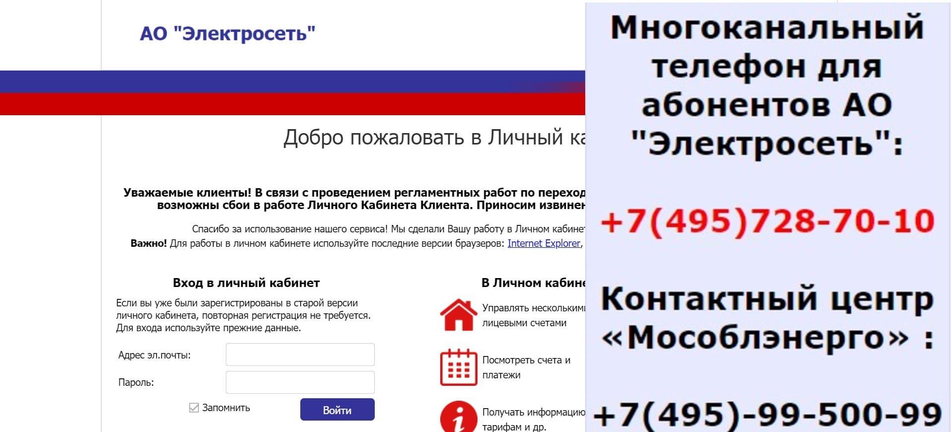 ЛК Электросеть Мытищи