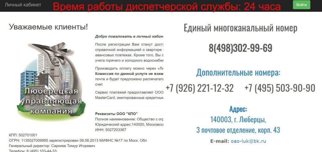 Официальный сайт люберецкой управляющей компании компания согаз спб официальный сайт