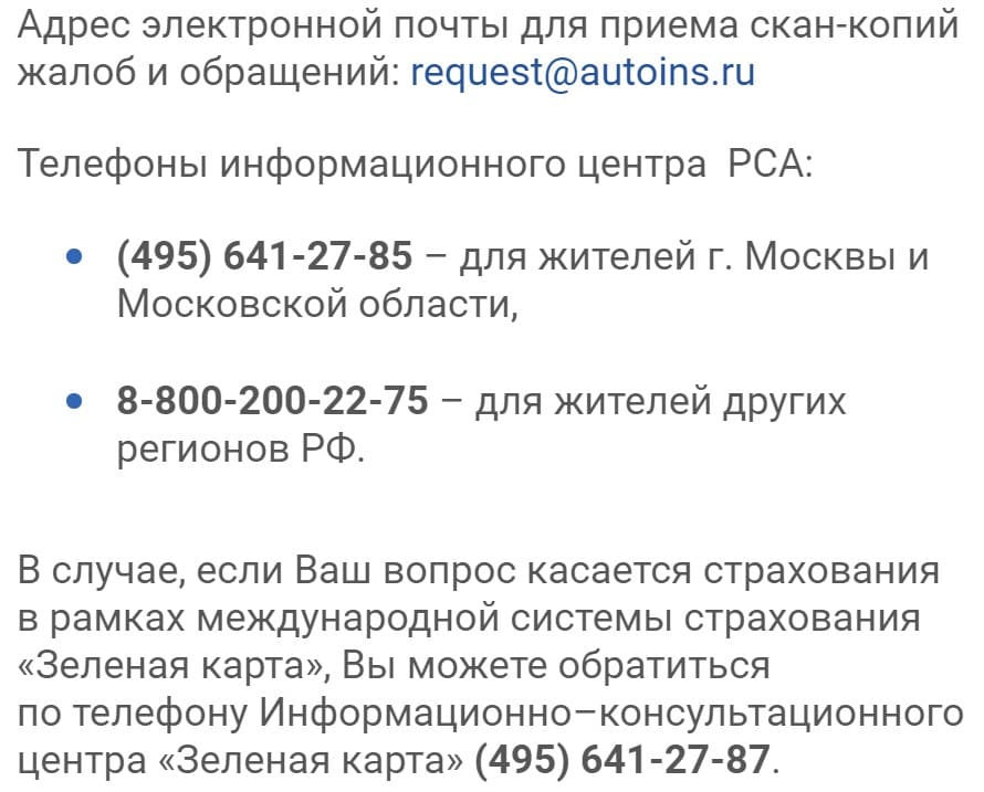 Телефоны информационного центра РСА осаго