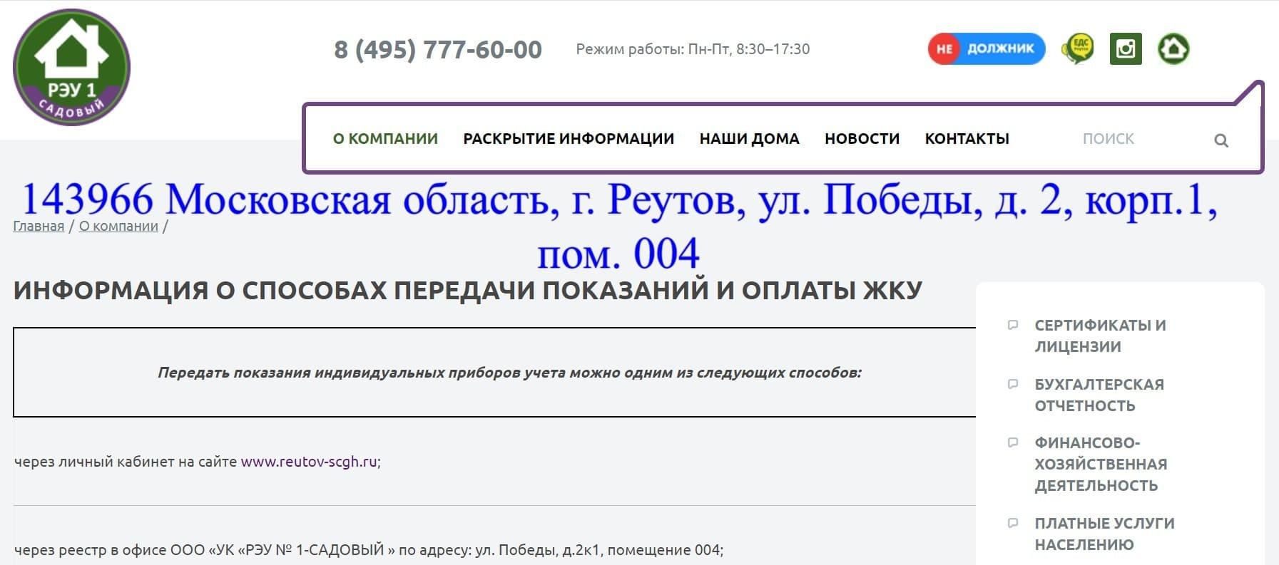 Реутов Садовый личный кабинет