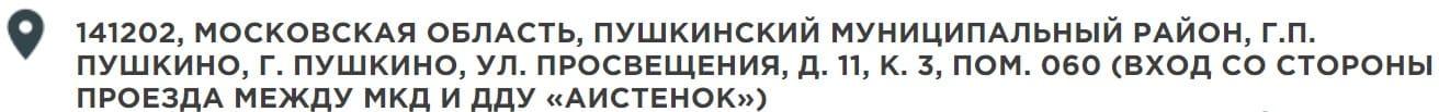 УК Новое Пушкино адрес