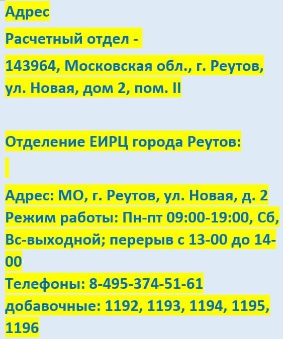 Адрес СЦГХ Реутов