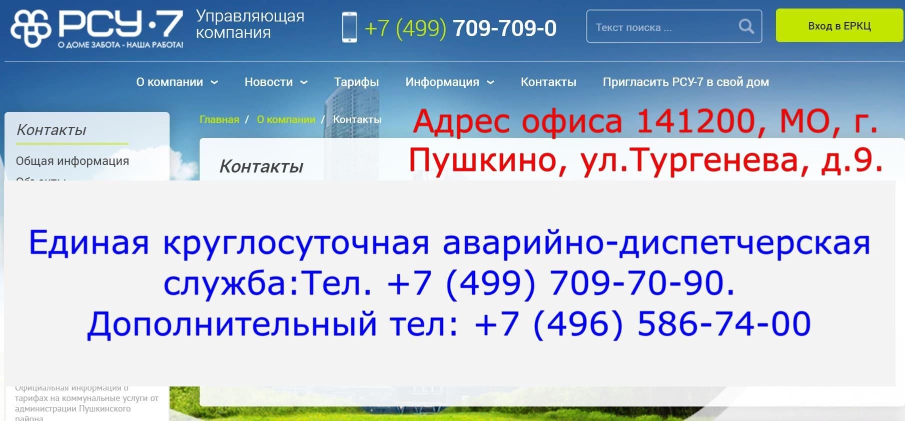 РСУ 7 Пушкино личный кабинет