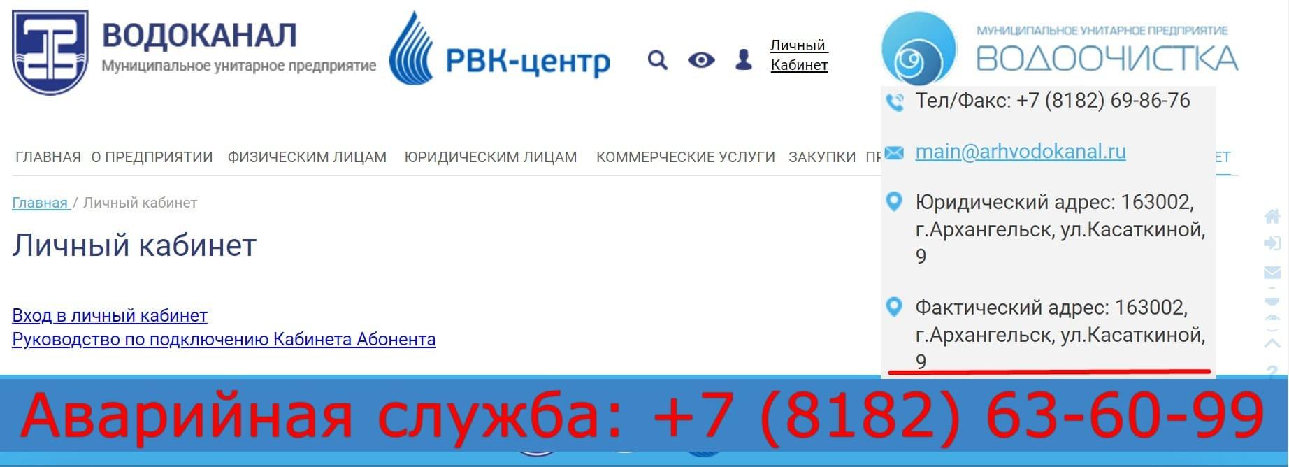 РВК Центр Архангельск личный кабинет