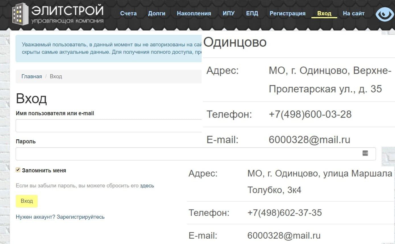 Элитстрой Одинцово личный кабинет