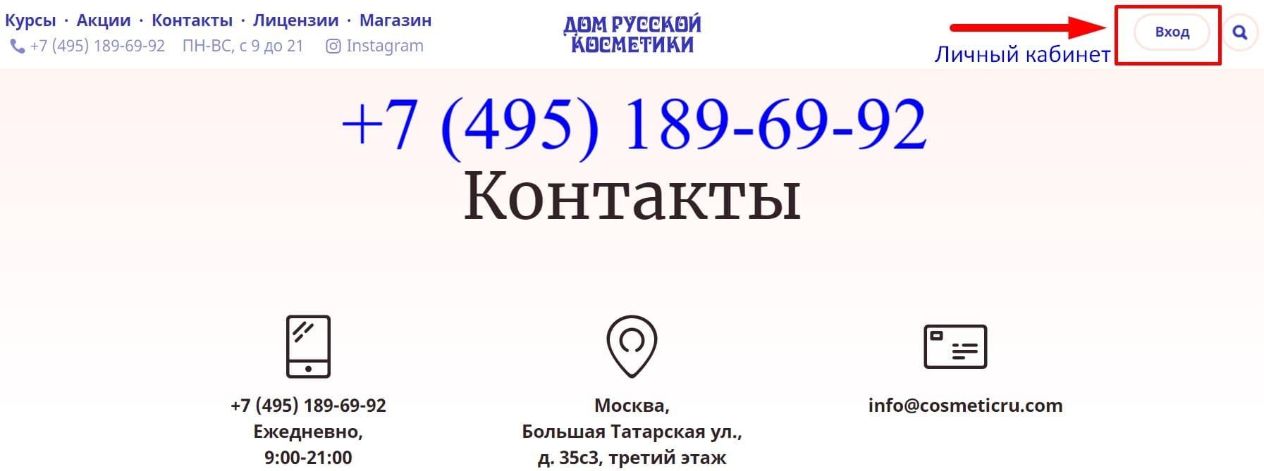 Личный кабинет Дом русской косметики