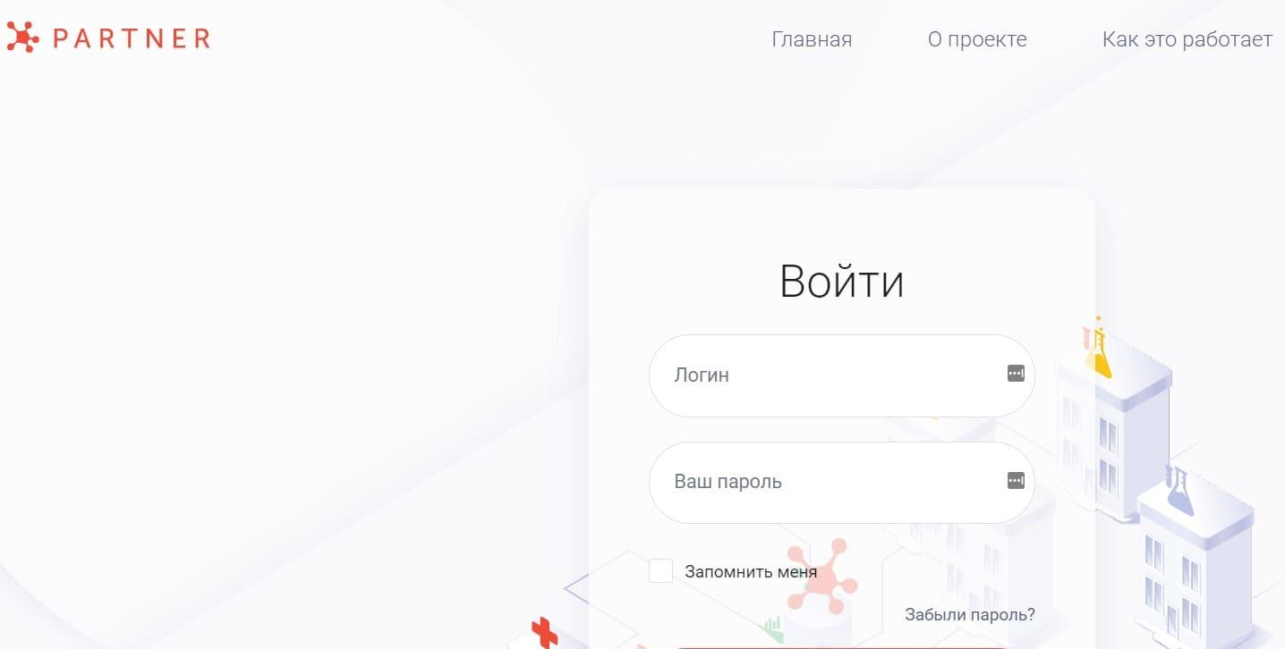 partner-apteka.ru личный кабинет