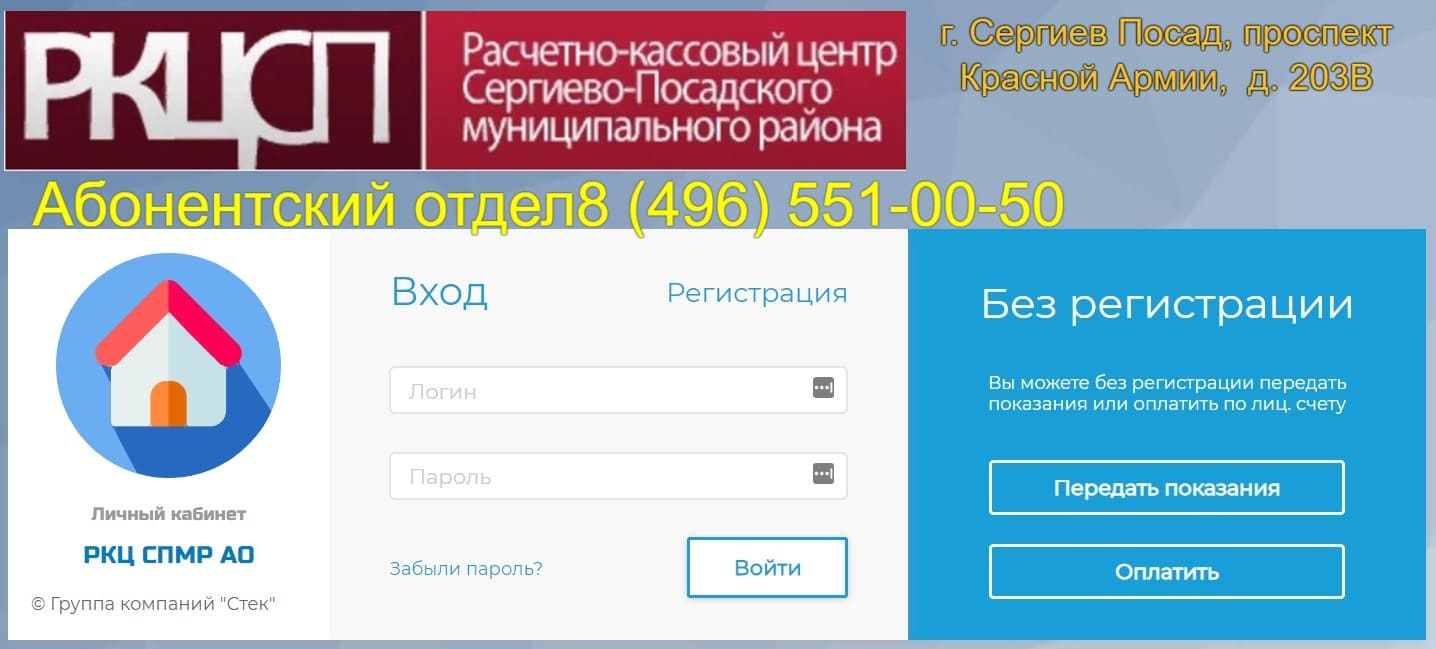 РКЦСП Сергиев Посад личный кабинет
