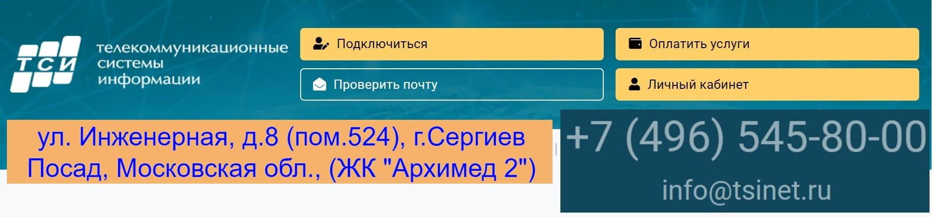 ТСИ Сергиев Посад личный кабинет